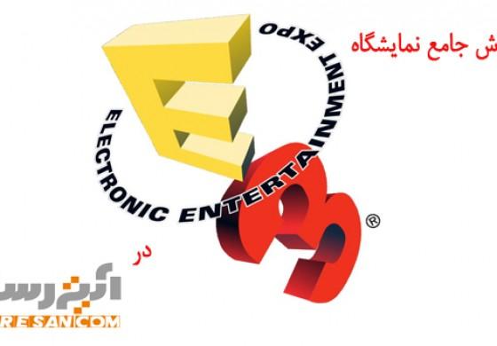 E3، نمایشگاهی برای تمام دوران (قسمت اول)