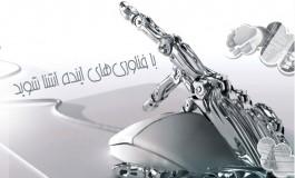 با فناوریهای آینده آشنا شوید!