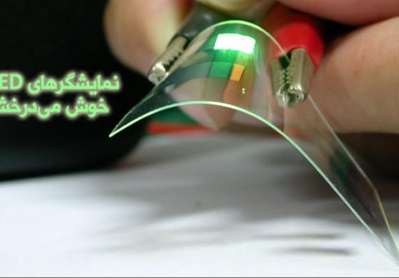 نمایشگرهای OLED خوش میدرخشند