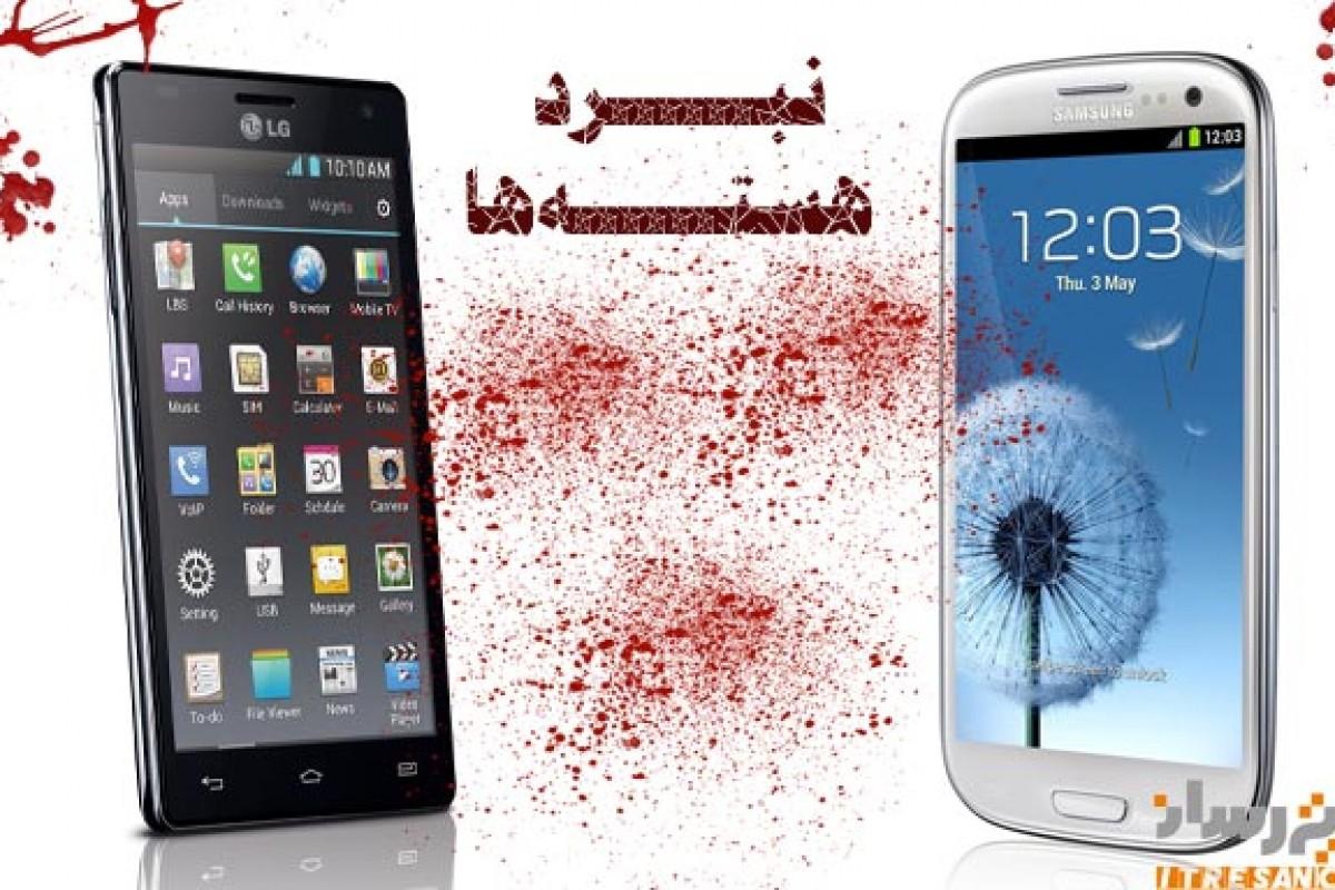 نبرد هستهها! (مقایسه دو گوشی قدرتمند سامسونگ گلکسی اس ۳ و الجی اپتیموس 4X HD)