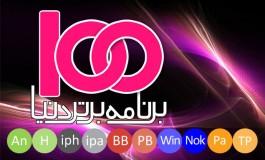 ۱۰۰ برنامه برتر دنیا (قسمت اول)