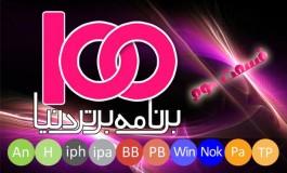 ۱۰۰ برنامه برتر دنیا (قسمت دوم)