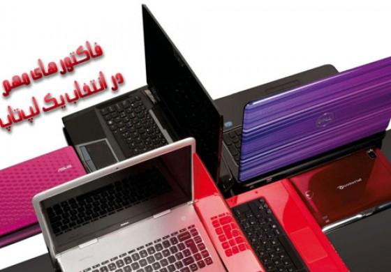 فاکتورهای مهم در انتخاب یک لپ تاپ