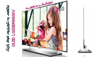 نمایشگر جادویی LG 55EM9600V