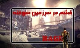 خشم در سرزمين سوخته (بررسی بازی Rage)