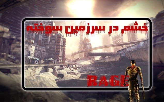 خشم در سرزمین سوخته (بررسی بازی Rage)
