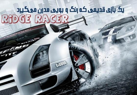 يك بازی قديمی كه رنگ و بويی مدرن میگیرد (بررسی بازی Ridge  Racer)