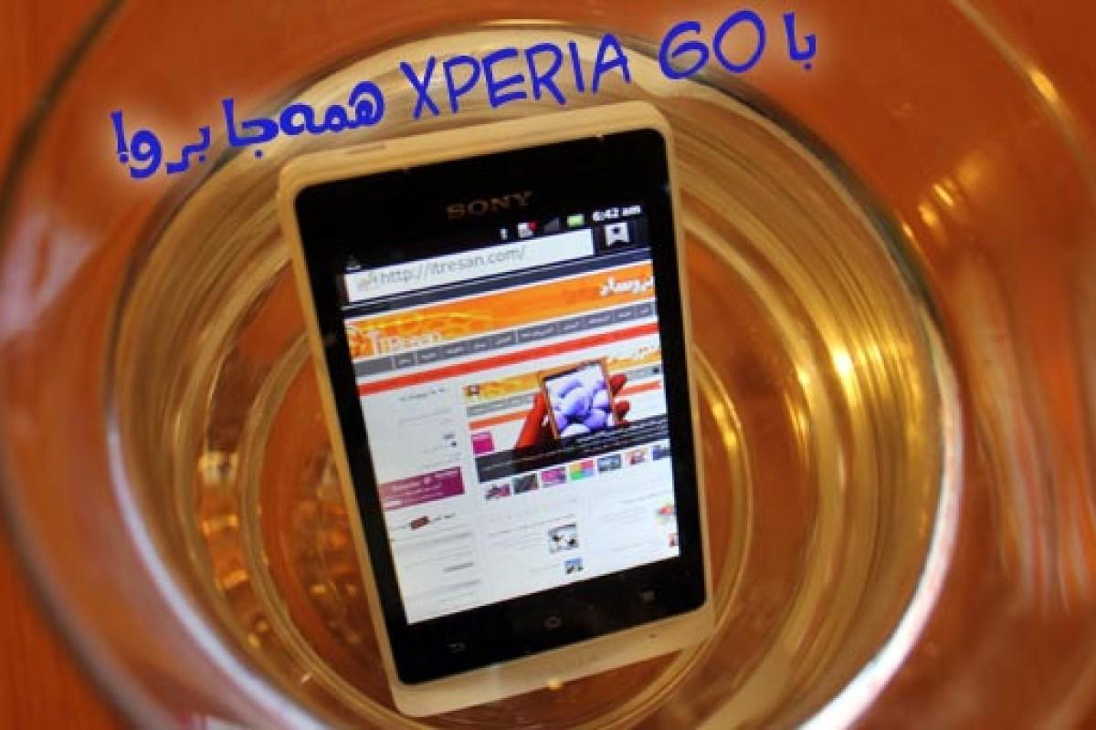 با Xperia Go همهجا برو! (بررسی گوشی ضد آب سونی)