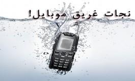نجات غریقِ موبایل! (چگونه گوشی غرق شده خود را احیا کنیم؟)