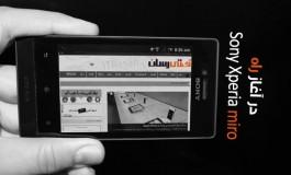 در آغاز راه (بررسی Sony Xperia miro)