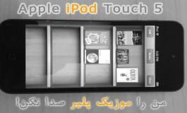 من را موزیک پلیر صدا نکن! (بررسی Apple iPod Touch 5)
