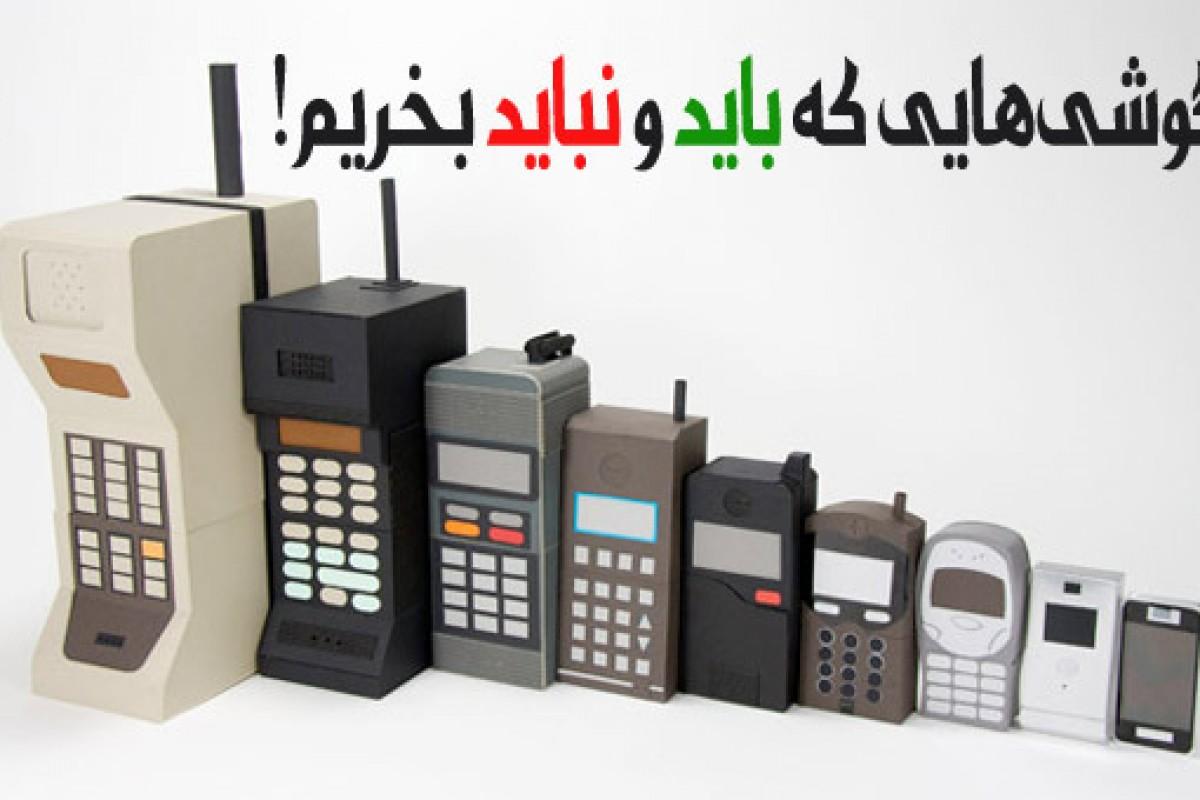 گوشیهایی که باید و نباید بخریم!
