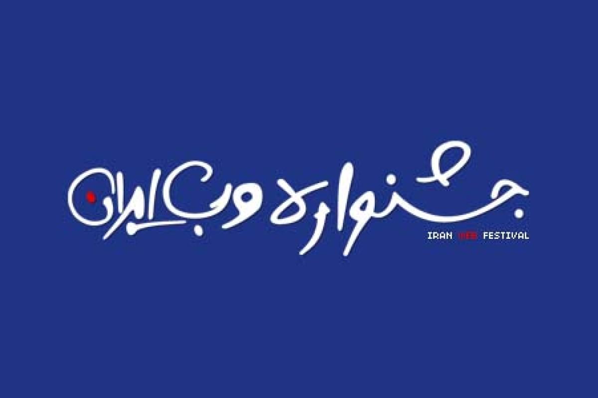 کاندیداهای ششمین جشنواره وب ایران اعلام شد! آیتیرسان هم هست!