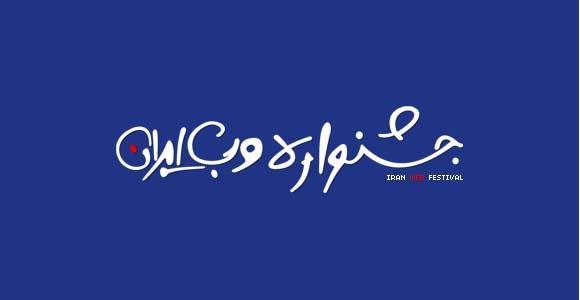 Iran-Web-Festival