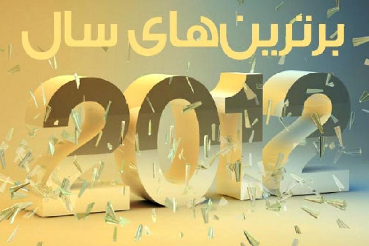 برترینهای سال ۲۰۱۲ (قسمت اول)