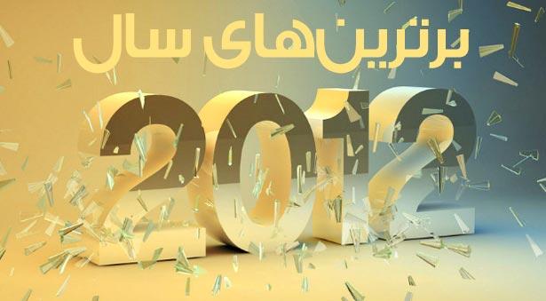 best-in-2012