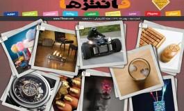 مجله فانتزیها (شماره ۲)