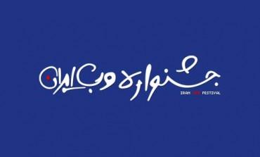 نامزدهای پنجمین جشنواره وب ایران معرفی شدند (ما هم هستیم!)