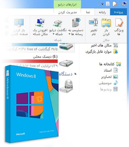 1352022843_windows_8-lip