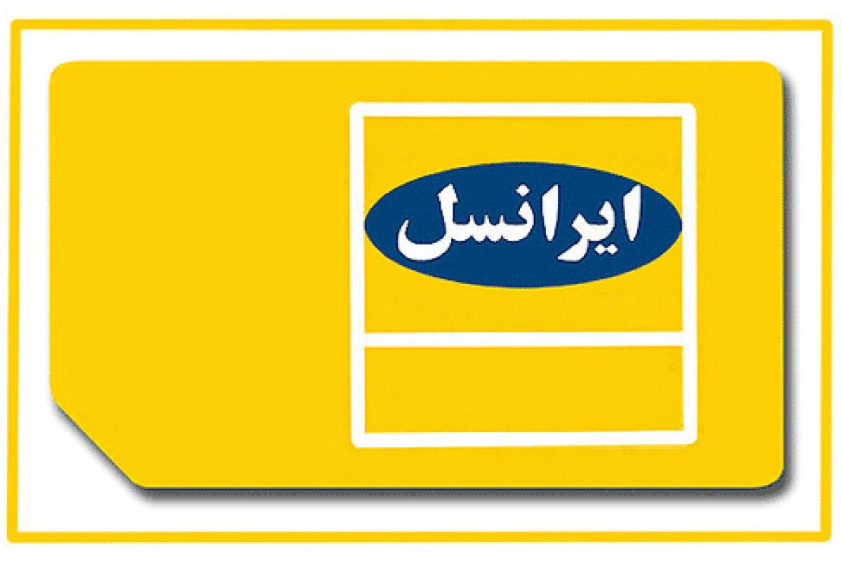 در ایام عید از طریق ایرانسل خودتان را بیمه کنید!