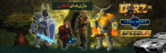 بازی آنلاین ایرانی
