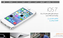 اپل در فکر انحصار بازار ایران! آیا موفق خواهد شد؟!
