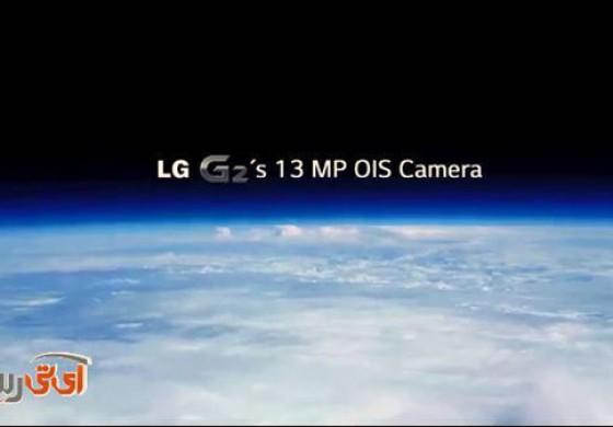 با گوشی G2 به فراز زمین و آسمانها قدم بگذارید! (به همراه ویدئو)