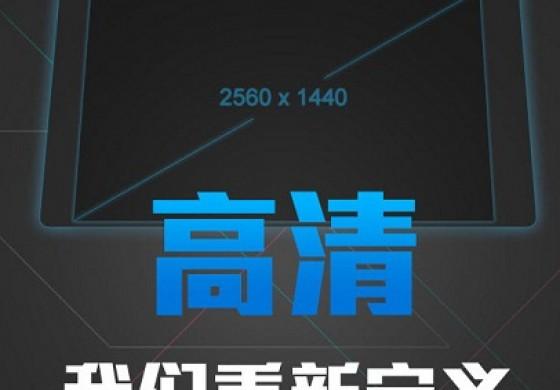 خبرها پایانی ندارد، اولین تلفن هوشمند با صفحه نمایش 2K HD در راه است!