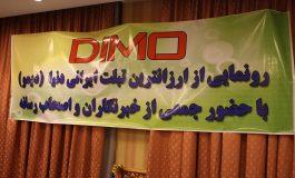 دیمو ۵۰۰، ارزانترین تبلت ایرانی به بازار عرضه شد!