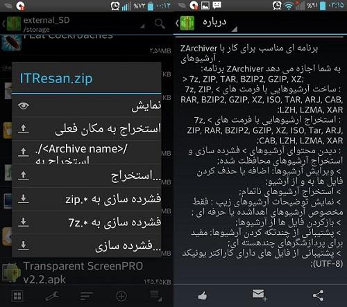 آموزش هک برنامه appnana دانلود برنامه messager گوشی های اندرویدی | دانلود اندروید