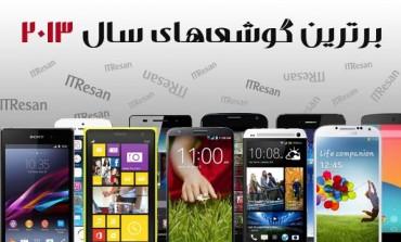 ۱۰ گوشی برتر سال 2013/ بهترین را انتخاب کنید!