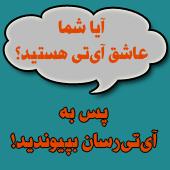 همکاری با آيتيرسان