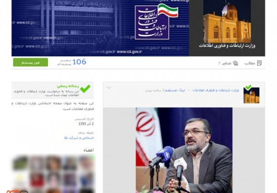 وزارت ارتباطات به کلوب و تبیان پیوست!