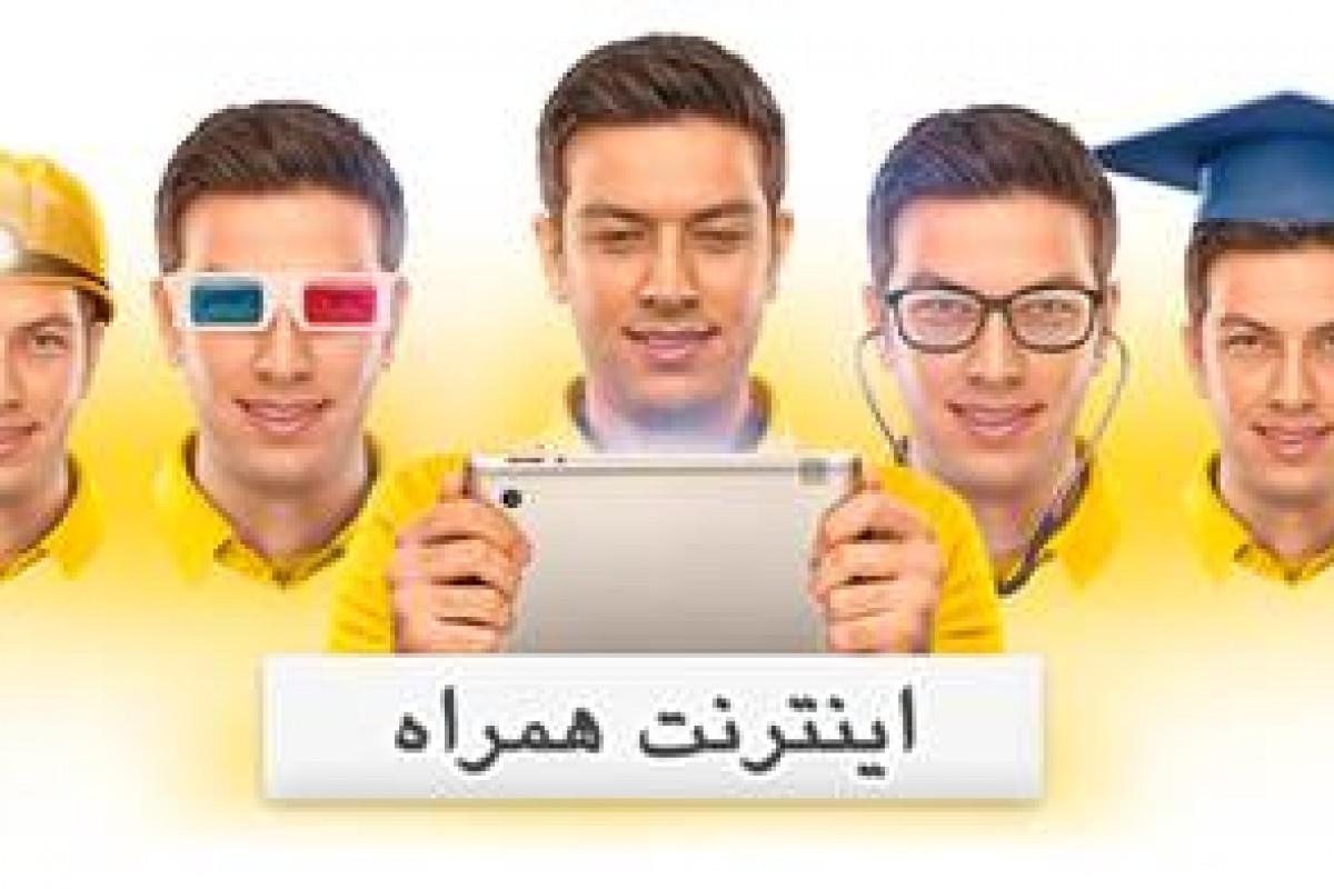 خرید آنلاین بستههای اینترنت ایرانسل امکانپذیر شد