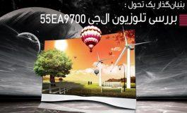 بررسی تلویزیون خمیده الجی 55EA9700: بنیانگذار یک تحول!