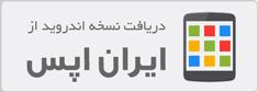 Download az Iranapps