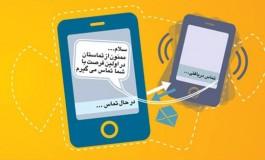 ایرانسل نمایش پیام روی صفحه نمایش گوشی تماس گیرنده را ممکن کرد