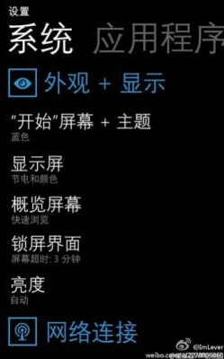 Windows-Phone-for-10-Settings-page