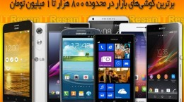 best-phones-between-800-to-1-milion