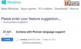 دوست دارید کورتانا از زبان فارسی پشتیبانی کند؟ پس رای دهید!