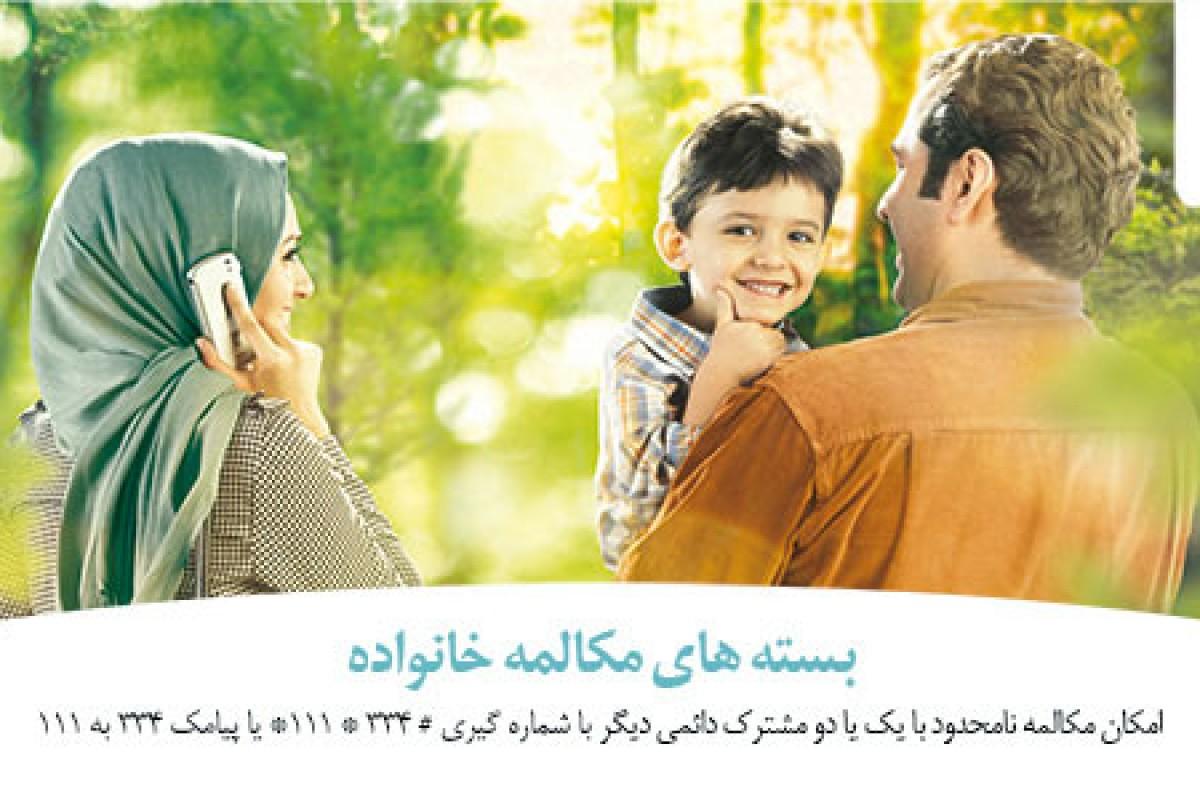 از طریق بسته مکالمه خانواده همراه اول، نامحدود و رایگان حرف بزنید!