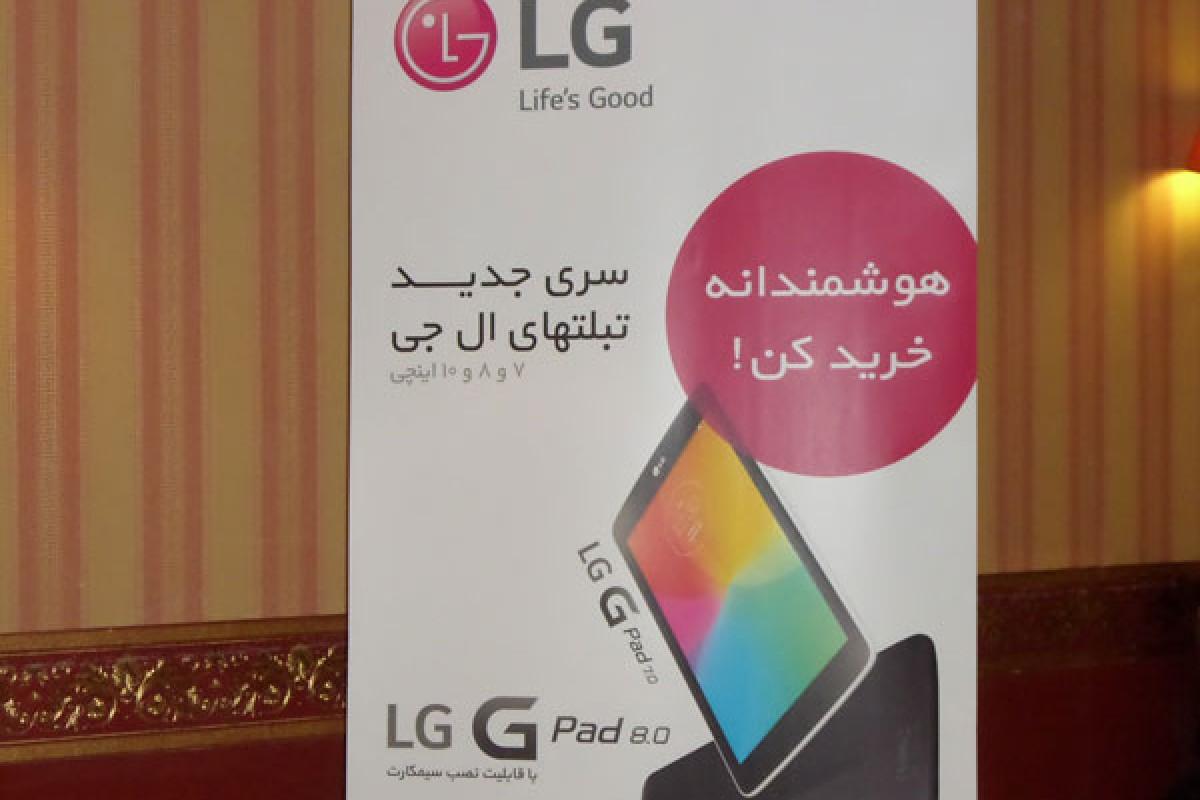 رونمایی رسمی از تبلت جدید الجی G Pad 8