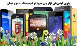 بهترین گوشیهای بازار برای خرید در شب عید تا 600 هزار تومان!