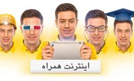 ایرانسل بستههای اینترنت جدیدش را معرفی کرد