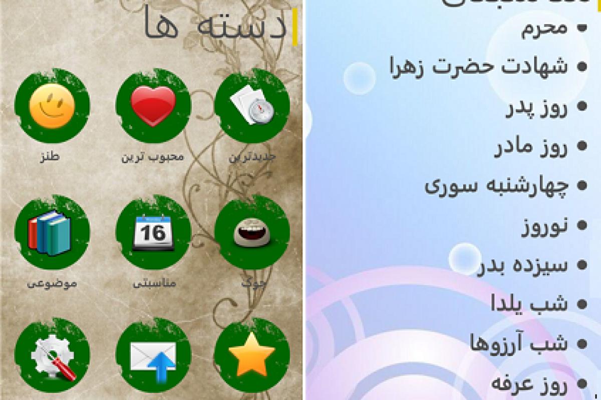 3 برنامه برتر پیامک فارسی برای ویندوزفون (به همراه لینک دانلود)