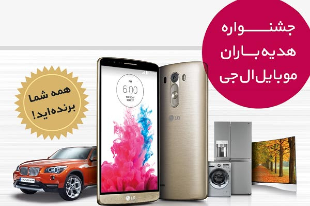 در جشنواره هدیه باران موبایل الجی اتومبیل BMW جایزه بگیرید!