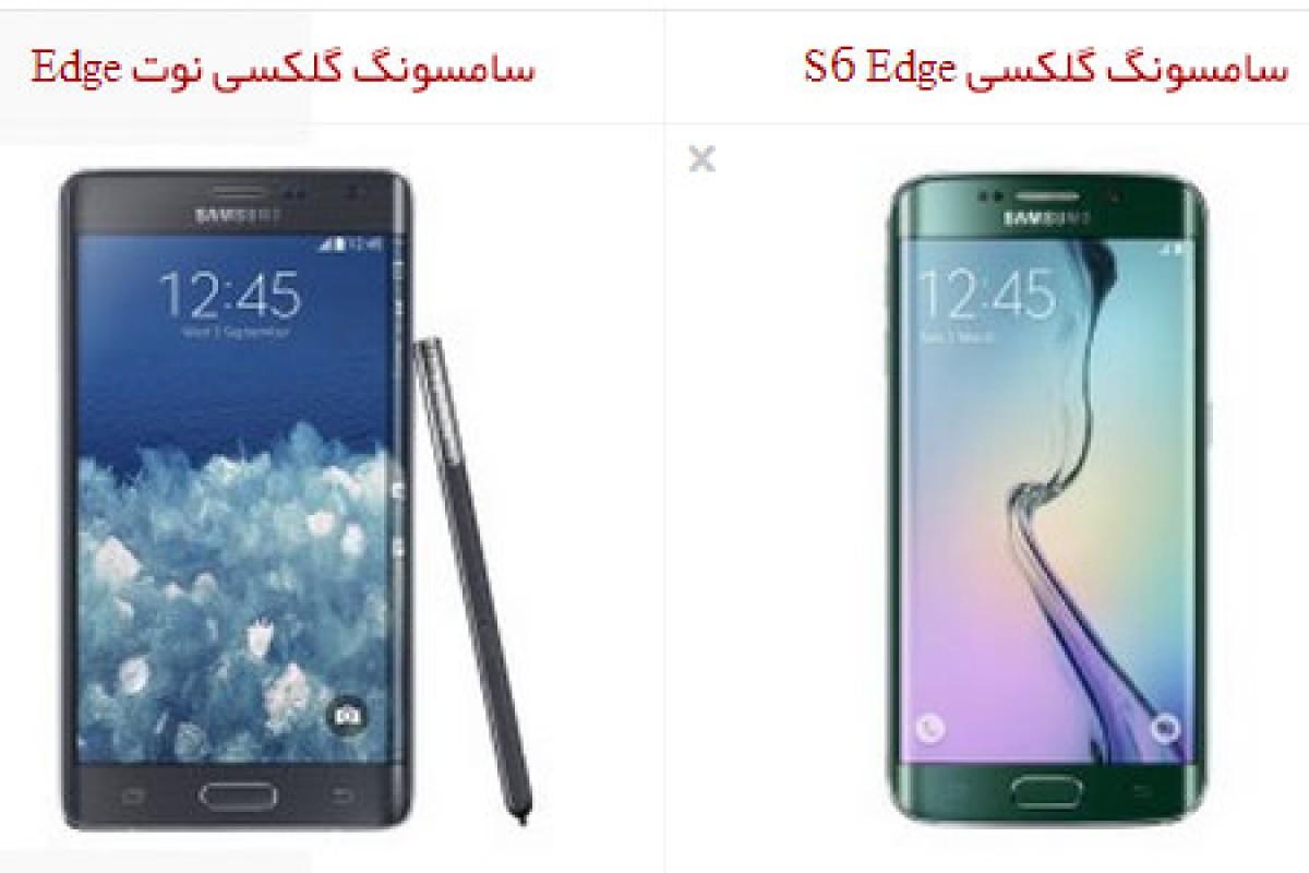 مقایسه سامسونگ گلکسی S6 Edge و گلکسی نوت Edge: کدامیک دلپذیرتر است؟