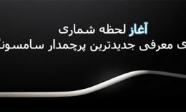 برای نخستین بار در ایران: پخش زنده مراسم امشب از طریق سایت فارسی سامسونگ