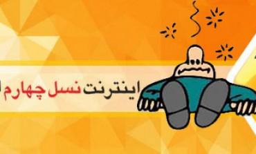 اینترنت ایرانسل غش کرد!