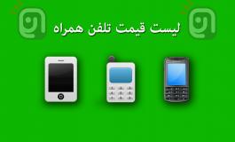 لیست قیمت تلفن همراه (بهروزرسانی: ۱۳۹۵/۰۸/۰۲)